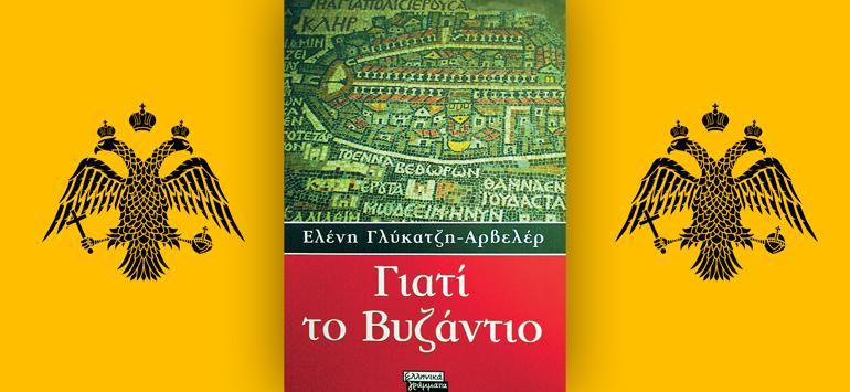 MIKRES-ANASES-EYTYXIAS-KAT-TSEMPERLIDOU-GIATI-TO-BYZANTIO