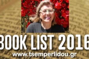 Τα 10 αγαπημένα μου βιβλία για το 2016