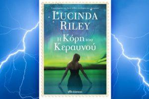 Lucinda Riley: Η Κόρη του Κεραυνού-πληροφορίες και περίληψη του βιβλίου