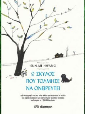 Sun-Mi Hwang: Ο σκύλος που τόλμησε να ονειρευτεί-πληροφορίες και περίληψη του βιβλίου
