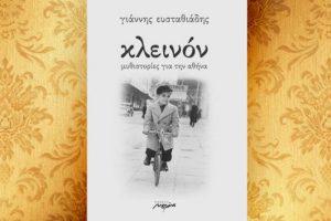 Κλεινόν: μυθιστορίες για την Αθήνα – πληροφορίες και περίληψη του βιβλίου