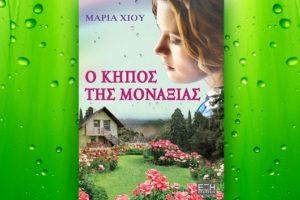 Μαρία Χίου: Ο Κήπος της Μοναξιάς-πληροφορίες και περίληψη του βιβλίου