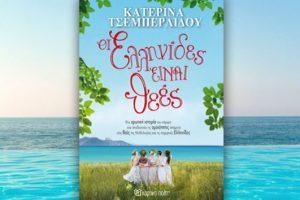 """Αφιερωμένο εξαιρετικά σε όλες τις Ελληνίδες: """"Οι Ελληνίδες είναι θεές"""", το νέο βιβλίο της Κατερίνας Τσεμπερλίδου!"""