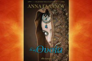 Βιβλίο της Άννας Γαλανού: η Θυσία