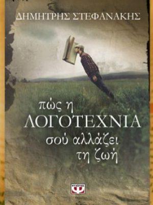 Βιβλίο του Δημήτρη Στεφανάκη: Πώς η λογοτεχνία σου αλλάζει τη ζωή