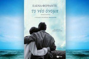 Βιβλίο της Έλενας Φερράντε: Το νέο όνομα