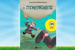 Δημήτρης Μελικέρτης: Ο Γιγαντοκυνηγός, παρουσίαση και περίληψη του βιβλίου