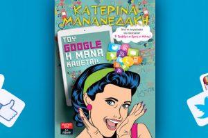 Βιβλίο της Κατερίνας Μανανεδάκη: Του Google η μάνα κάθεται, παρουσίαση και περίληψη του βιβλίου