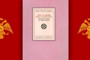 Ελένη Γλύκατζη – Αρβελέρ: Πόσο ελληνικό είναι το Βυζάντιο; παρουσίαση και περίληψη του βιβλίου