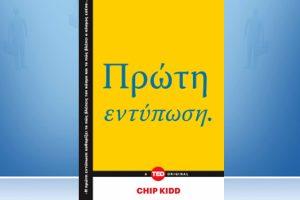 Chip Kidd: Πρώτη Εντύπωση, παρουσίαση και περίληψη του βιβλίου