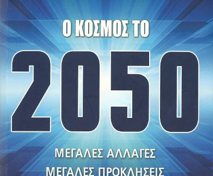 Ο κόσμος το 2050 (Συλλογικό έργο)