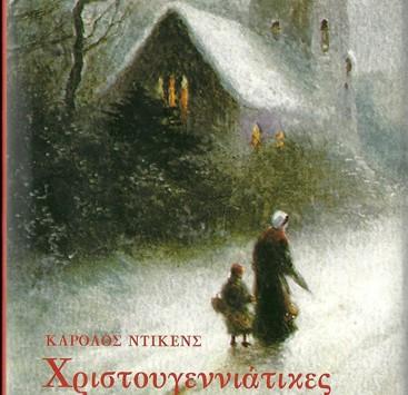ΧΡΙΣΤΟΥΓΕΝΝΙΑΤΙΚΕΣ-ΙΣΤΟΡΙΕΣ