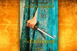 Βιβλίο της Άννας Γαλανού: Εκδίκηση, παρουσίαση και περίληψη του βιβλίου.
