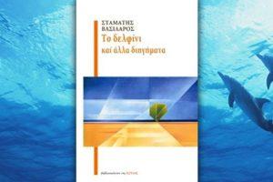 Βιβλίο του Σταμάτη Βασίλαρου: Το δελφίνι και άλλα διηγήματα, παρουσίαση και περίληψη του βιβλίου