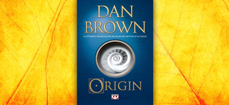 Βιβλίο του Dan Brown: Origin, παρουσίαση και περίληψη του βιβλίου.