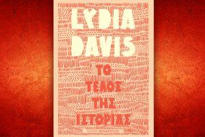 Βιβλίο της Lydia Davis: Το τέλος της ιστορίας, παρουσίαση και περίληψη του βιβλίου
