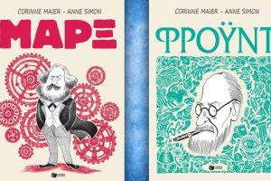 Βιβλία των Corrine Maier και Anne Simon: Φρόυντ και Μαρξ, παρουσίαση και περίληψη των βιβλίων.