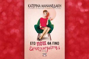 Βιβλίο της Κατερίνας Μανανεδάκη: Εγώ πότε θα γίνω ευτυχισμένη;, παρουσίαση και περίληψη του βιβλίου