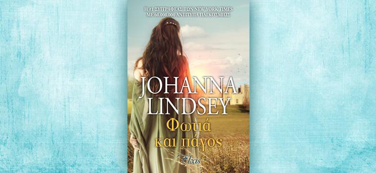 Βιβλίο της Johanna Lindsey: Φωτιά και πάγος, παρουσίαση και περίληψη του βιβλίου