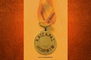 Βιβλίο του Honore de Balzac: Καίσαρας Μπιροτό, παρουσίαση και περίληψη του βιβλίου