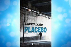 Βιβλίο της Σαρίτα Χαΐμ: Placebo, παρουσίαση και περίληψη του βιβλίου.