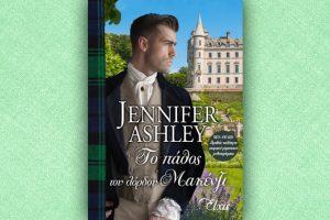 Βιβλίο της Jennifer Ashley: Το πάθος του λόρδου Μακένζι, παρουσίαση και περίληψη του βιβλίου