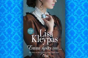 Βιβλίο της Lisa Kleypas: Έπειτα ήρθες εσύ…, παρουσίαση και περίληψη του βιβλίου
