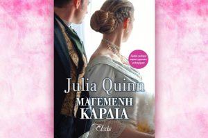 Βιβλίο της Julia Quinn: Μαγεμένη καρδιά, παρουσίαση και περίληψη του βιβλίου