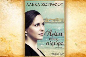 Βιβλίο της Αλέκας Ζωγράφου: Αγάπη όπως… αλμύρα, παρουσίαση και κριτική του βιβλίου.