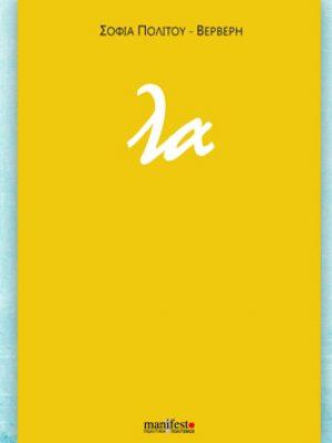 Βιβλίο της Σοφίας Πολίτου Βερβέρη: Λα, παρουσίαση και κριτική του βιβλίου.