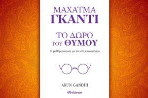 Βιβλίο του Arun Gandhi: Μαχάτμα Γκάντι, το δώρο του θυμού, περίληψη και κριτική του βιβλίου.