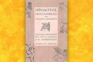 Βιβλίο του Ηρόδοτου: Οκτώ νουβέλες και τέσσερα ανέκδοτα, παρουσίαση και κριτική του βιβλίου.