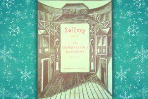 Βιβλίο του Ουίλιαμ Σαίξπηρ: Το χειμωνιάτικο παραμύθι, παρουσίαση και κριτική του βιβλίου.