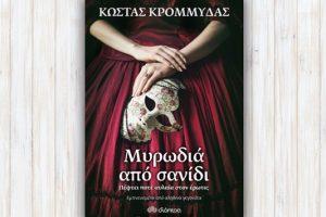 Βιβλίο του Κώστα Κρομμύδα: Μυρωδιά από σανίδι, περίληψη και κριτική του βιβλίου.
