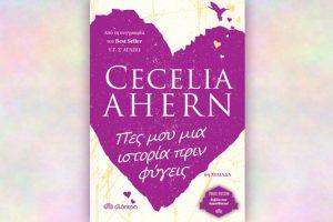Βιβλίο της Cecelia Ahern: Πες μου μια ιστορία πριν φύγεις, περίληψη και κριτική του βιβλίου.