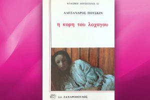 Βιβλίο του Αλέξανδρου Πούσκιν: Η κόρη του λοχαγού, περίληψη και κριτική του βιβλίου.