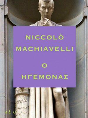 Βιβλίο του Niccolo Machiavelli: Ο Ηγεμόνας, περίληψη και κριτική του βιβλίου.