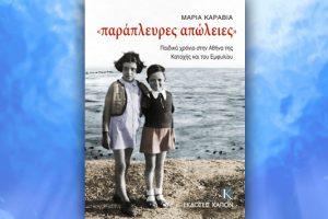 Βιβλίο της Μαρίας Καραβία: Παράπλευρες απώλειες, περίληψη και κριτική του βιβλίου.