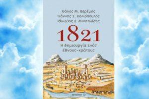Βιβλίο των Θάνου Βερέμη, Γιάννη Κολιόπουλου και Ιάκωβου Μιχαηλίδη: 1821, η δημιουργία ενός έθνους-κράτους, περίληψη και κριτική του βιβλίου.
