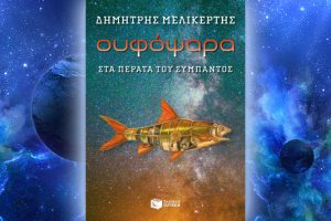 Βιβλίο του Δημήτρη Μελικέρτη: Ουφόψαρα, στα πέρατα του σύμπαντος, περίληψη και κριτική του βιβλίου.