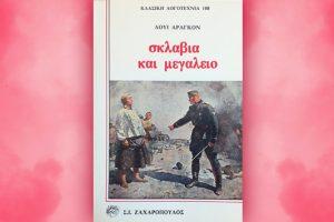 Βιβλίο του Λουί Αραγκόν: Σκλαβιά και μεγαλείο, περίληψη και κριτική του βιβλίου.