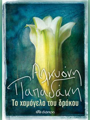 Βιβλίο της Αλκυόνης Παπαδάκη: Το χαμόγελο του δράκου, περίληψη και κριτική του βιβλίου