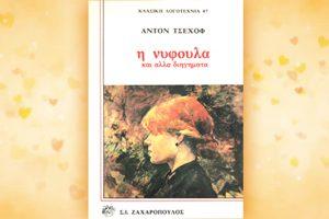 Βιβλίο του Αντόν Τσέχωφ: Η νυφούλα και άλλα διηγήματα, περίληψη και κριτική του βιβλίου.