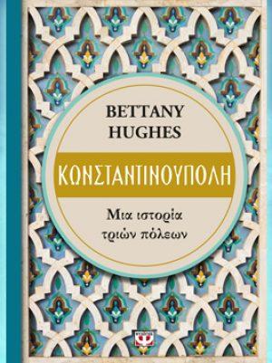 Βιβλίο της Bettany Hughes: Κωνσταντινούπολη, μια ιστορία τριών πόλεων, περίληψη και κριτική του βιβλίου.