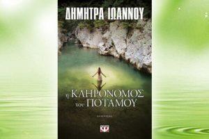 Βιβλίο της Δήμητρας Ιωάννου: Η Κληρονόμος του Ποταμού, περίληψη και κριτική του βιβλίου.