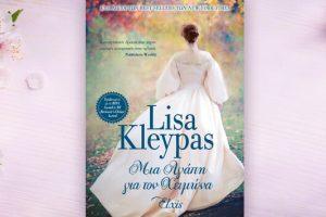 Βιβλίο της Lisa Kleypas: Μια αγάπη για το Χειμώνα, περίληψη και κριτική του βιβλίου.