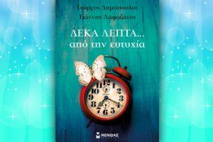 Βιβλίο του Γιώργου Δημόπουλου και του Γιάννη Λαφαζάνου: Δέκα λεπτά… από την ευτυχία, περίληψη και κριτική του βιβλίου.