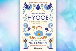 Βιβλίο του Μάικ Βάικινγκ: HYGGE: ο Δανέζικος τρόπος να ζεις καλά, περίληψη και κριτική του βιβλίου.