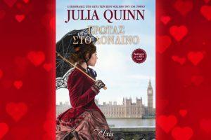 Βιβλίο της Julia Quinn: Έρωτας στο Λονδίνο, περίληψη και κριτική του βιβλίου.