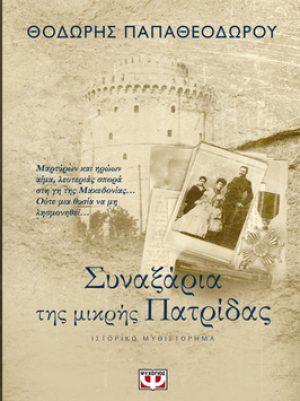 Βιβλίο του Θοδωρή Παπαθεοδώρου: Συναξάρια της μικρής Πατρίδας, περίληψη και κριτική του βιβλίου.